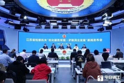 江苏省检察院发布8起护航民企发展典型案例,镇江这起案例入选!