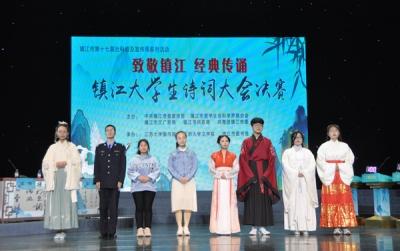 镇江举办2020年大学生诗词大会决赛