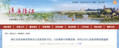 镇江市政务服务管理办公室原党组书记、主任陈新中 涉嫌受贿、国有公司人员滥用职权被逮捕