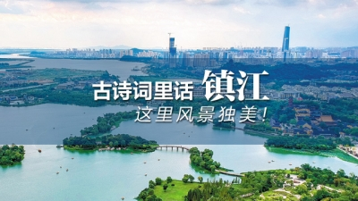系列海报 | 古诗词里话镇江 这里风景独美!