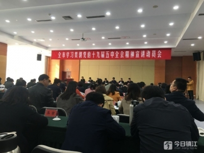 镇江召开学习贯彻党的十九届五中全会精神宣讲动员会