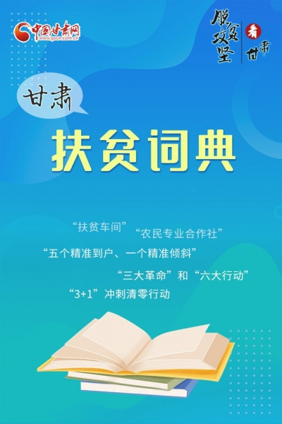 """【中国的脱贫智慧】涨知识!带你读懂甘肃""""扶贫词典"""""""
