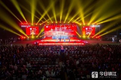 江科大举办晚会 纪念上海船校搬迁镇江办学五十周年暨长山校区全面启用