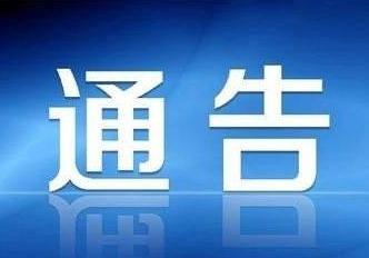 通告!撤销汤明亮政协丹阳市第十五届委员会委员资格