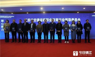 江苏省交通运输行指委航空类专委会成立大会在镇江召开