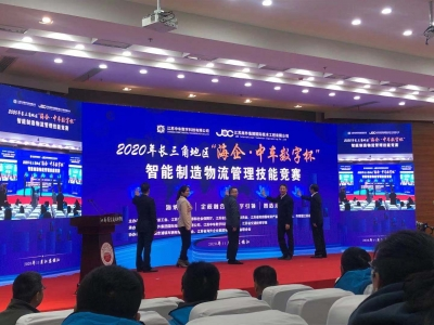 2020年长三角地区智能制造物流管理技能竞赛在镇举行