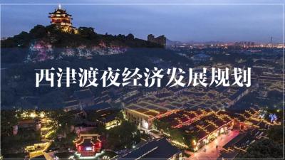 """点燃城市夜游经济,迎来街区转型""""里程碑""""——镇江西津渡""""打包""""发布夜经济项目"""