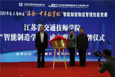 """校企共建 江苏省交通技师学院""""智能制造学院""""成立"""