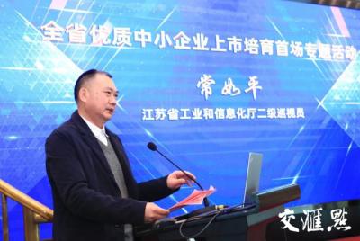 全省优质中小企业上市培育首场 专题活动在南京举行