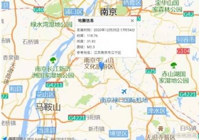 南京市江宁区发生2.3级地震