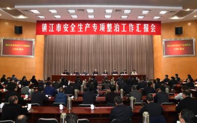 鎮江市安全生產專項整治工作匯報會召開 劉廣忠講話 馬明龍主持