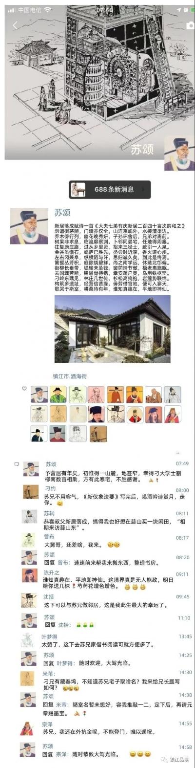 """苏颂在镇江修了宅邸,发了个""""朋友圈"""",结果火了……"""