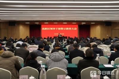 镇江高新区召开领导干部警示教育大会