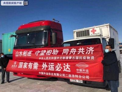 中国向蒙古国援助近400万元抗疫物资