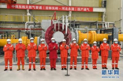 中俄东线天然气管道中段正式投产运营