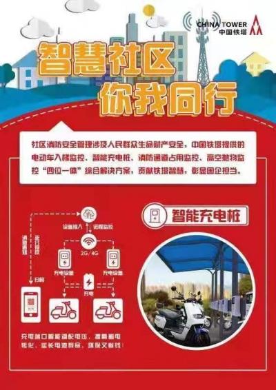 践行国企担当 助力智慧社区中国铁塔镇江市分公司为社区安全保驾护航