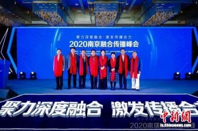聚力深度融合,激发传播合力 2020南京融合传播峰会举行