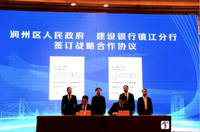 金融助力镇江跑起来 建行镇江分行与润州区人民政府签订战略合作协议