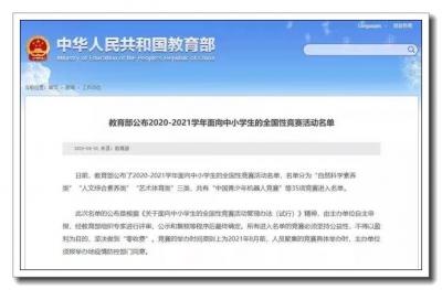 祝贺!江苏小选手王从熙、李汶泽荣获世界机器人大赛小学组全国冠军