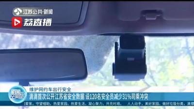 设120名安全员减少31%司乘冲突!滴滴首次公开江苏安全数据