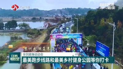 """江苏全民健身运动会首次""""线上线下""""举行"""