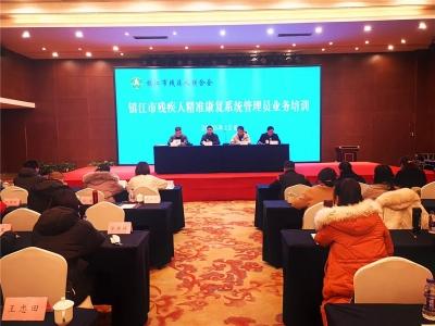 镇江市残疾人精准康复系统管理员业务培训班在京口举行