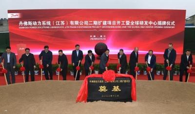 丹佛斯动力系统二期扩建项目开工暨全球研发中心揭牌 马明龙徐阳出席并致辞