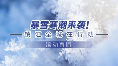 滚动直播 | 暴雪寒潮来袭!镇江全城在行动!