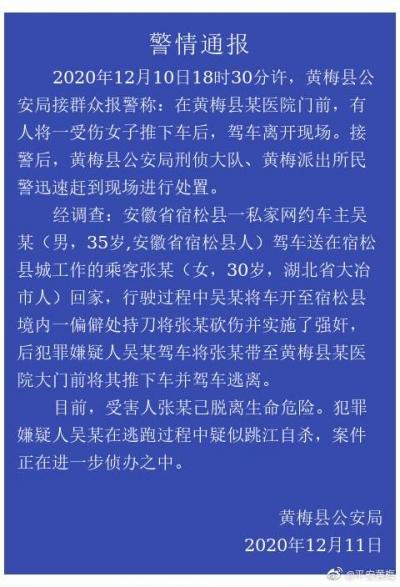 安徽一网约车主砍伤女乘客实施强奸后疑似跳江自杀