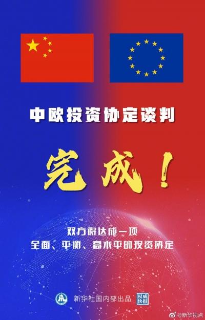 中欧领导人共同宣布如期完成中欧投资协定谈判