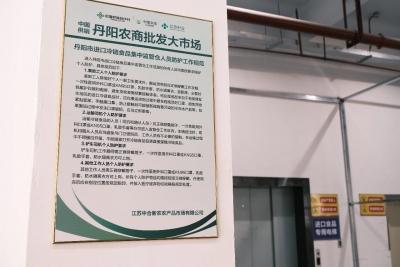 战疫情!丹阳确定江苏中合新农农产品市场有限公司为进口冷链食品集中监管仓