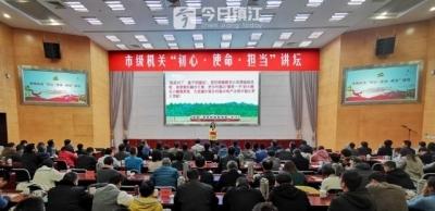 """镇江市级机关举办第六期""""初心•使命•担当""""讲坛"""