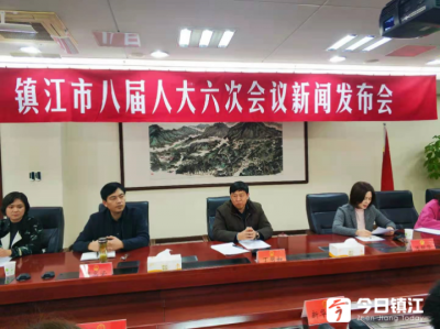 镇江市八届人大六次会议将于1月19日开幕