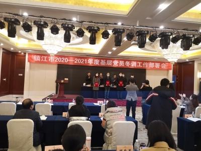 镇江召开2020—2021年度基层党员冬训工作部署会