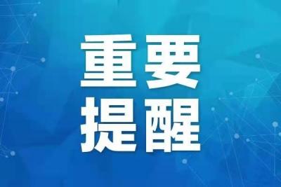 关于上海市宝山区来镇返镇人员健康管理的重要提醒