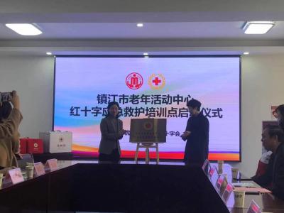 镇江新增老年活动中心 为红十字应急救护培训点