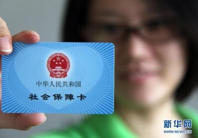 我国社保卡持卡人数已达13.35亿人