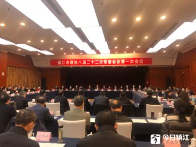 市政协八届二十二次常委会议第一次全体会议召开