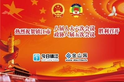 镇江市政协八届五次会议开幕式直播