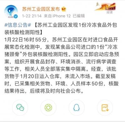 苏州工业园区发现1份冷冻食品外包装核酸检测阳性 该批货物未流入市场