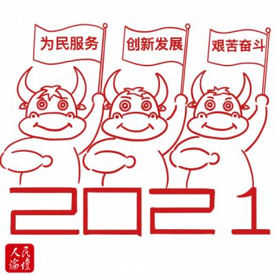 """【中国之治@文化解码】漫评   发扬""""中国牛""""精神提升基层治理质效"""