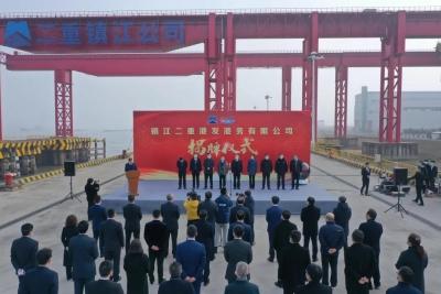 央地携手打造镇江港口物流标志性品牌 二重港发港务有限公司挂牌成立