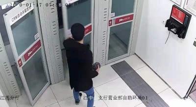 """镇江一男子起床后与家人拌嘴""""怒""""砸29台ATM机 获刑二年"""