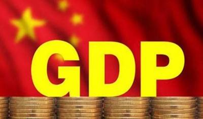 我国GDP首次突破100万亿元!增速2.3%