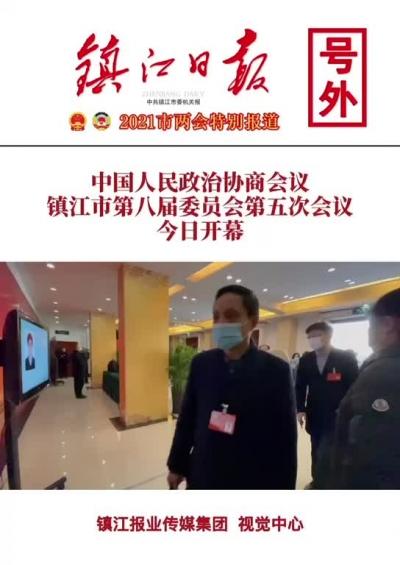 中国人民政治协商会议镇江市第八届委员会第五次会议开幕