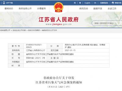 江苏修订重污染天气应急预案:预警后3小时内启动响应措施