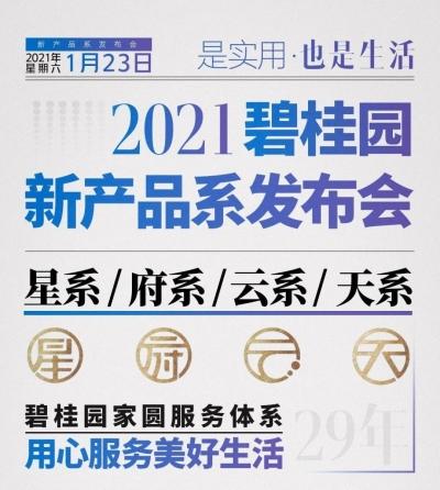 干貨滿滿!2021碧桂園新產品系發布會全攻略!