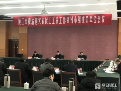 """镇江召开专门会议 为农民工工资支付上""""保险"""""""