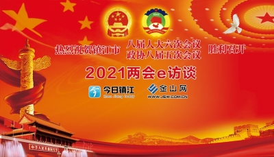 镇江市八届人大六次会议开幕式直播
