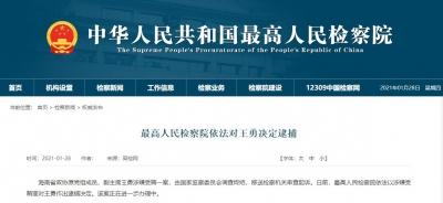 最高检依法对海南省政协原党组成员、副主席王勇决定逮捕